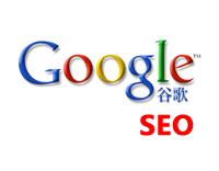 如何做好谷歌SEO?