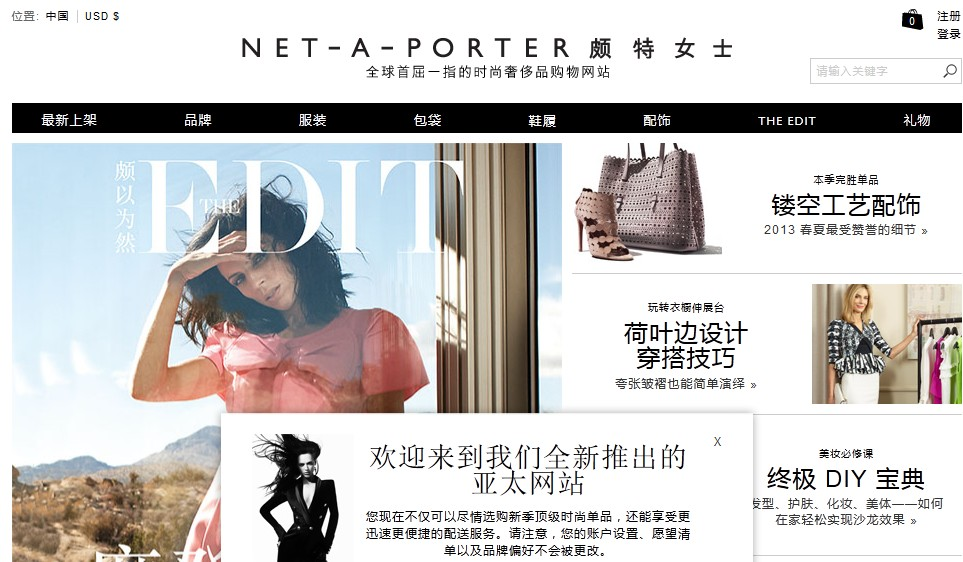 奢侈电商Net-a-Porter进入中国