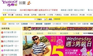 台湾C2C电商基本都是小品牌