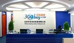 京东电商将有选择性地进入B2B领域