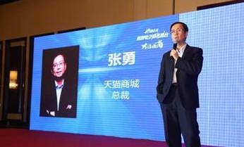 天猫张勇:易观电商盛会演讲