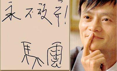 马云卸任阿里CEO转向公益事业