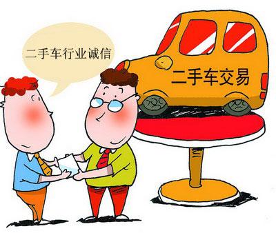 二手车交易行业借电商开始发力