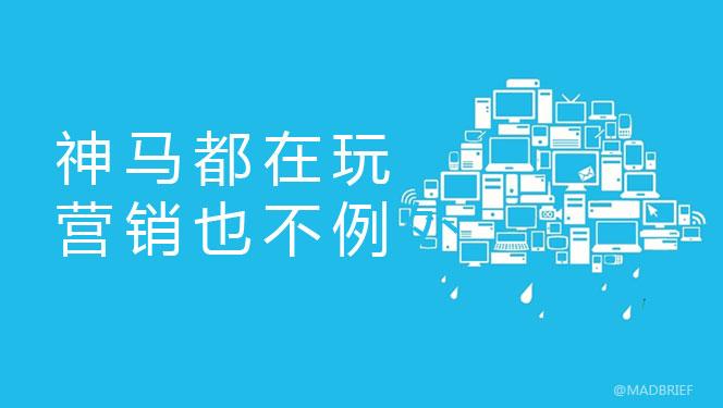 """""""云""""时代:新商业生态的三个巨变"""