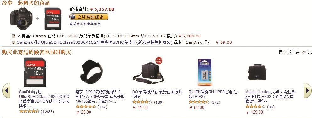 """网络购物""""关联销售""""三大招"""
