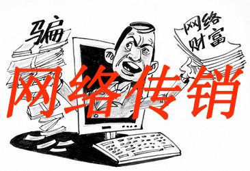 太平洋直购网:传销帝国覆灭 受害者680万